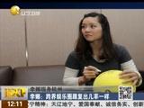 李娜现身杭州 李娜:跨界娱乐圈跟复出几率一样