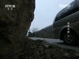 《地理中国》 20151020 奇居之地·地宫觅源(上)