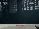 [百家讲坛]走近朱熹 坎坷为官路 一个离奇的故事
