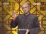 《百家讲坛》 20151025 走近朱熹 4 迟来的真相