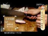 """主播拿手菜系列""""元汁元味""""陈晓元 食纷了得 2015.10.28 - 厦门电视台 00:06:46"""
