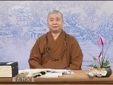 【微佛学】第4期 则悟法师:庄严国土 利乐有情 00:06:32