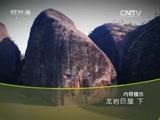 《地理中国》 20151103 龙岩巨屋(下)