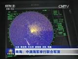 [军事报道]南海:中澳海军举行联合军演