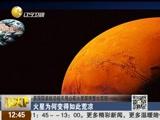[说天下]美国国家航空航天局公布火星探索重大发现 太阳风以每秒100克速度剥离火星大气