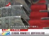 江西南昌 西汉海昏侯墓:青铜编钟重见天日 重现两千多年前礼乐制度