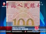 新版100元人民币即将发行 仍属第五套人民币 部分图案调整