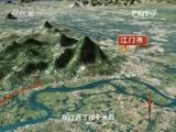 《地理中国》 20151113 开平碉楼