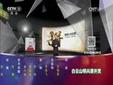 """《生活早参考》 20151113 """"爱拼才会赢""""系列节目 身边的财富"""