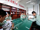 《中国武警》 20151115 中国武警基层纪事之 我们的样子