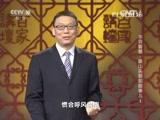 [百家讲坛]水浒智慧·梁山头领那些事儿(1) 宋江的应变力