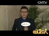 【戏中人】郭涛向央视网网友推荐电视剧《温州两家人》