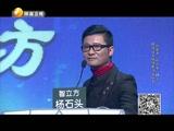 《中国好商机》 20151125
