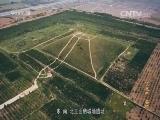 [探索发现]帝陵 第二集 汉惠帝 安陵 安陵遗址
