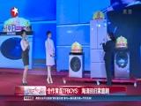 [娱乐星天地]合作黄磊TFBOYS!海清回归家庭剧