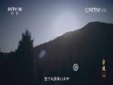 [探索发现]帝陵 第三集 汉文帝 霸陵 霸陵的内部构造