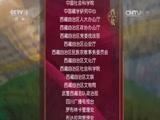 《西藏》 活佛转世(上集)