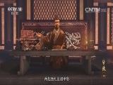 [探索发现]帝陵 第三集 汉文帝 霸陵 汉文帝时期,各地诸侯王渐成尾大不掉趋势