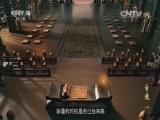 [探索发现]帝陵 第四集 汉景帝 阳陵 汉景帝的阳陵极可能模仿西汉都城长安