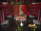 [共筑中国梦]开场歌舞《共筑中国梦》 演唱:廖昌永 殷秀梅