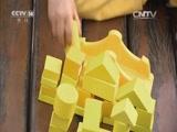 [小小智慧树]数理认知《跳跳盒》:黄色