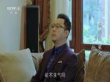 《温州两家人》 第10集