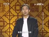 《百家讲坛》 20151204 宋徽宗之谜(2)巩固皇位之谜