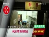 """《生活早参考》 20151205 """"中国小馆""""系列节目 疯狂带来的财富"""