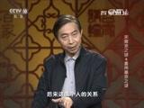 [百家讲坛]宋徽宗之谜(4)重用蔡京之谜 蔡京的个人简历