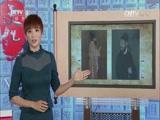 《文化大百科》 20151210 本期主题:《韩熙载夜宴图》