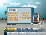 春运服务站 大数据说:春运购票最火爆路线