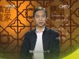 《百家讲坛》 20151215 宋徽宗之谜(13)二帝被俘之谜