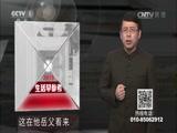 """《生活早参考》 20151212 """"爱拼才会赢""""系列节目 穷女婿的蜕变"""