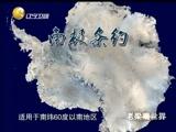 《老梁观世界》 20151221 南极诱惑