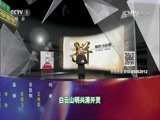 """《生活早参考》 20151229 """"爱拼才会赢""""系列节目 """"负姐""""的求生路"""
