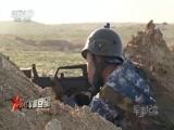 《军事纪实》 20160101 元旦特别节目:2015军情回望(下)