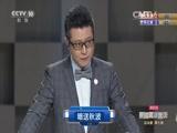 《2015中国成语大会》 20160101 总决赛 第七场