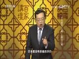 《百家讲坛》 20160103 开元盛世(上部) 6 泰山之巅