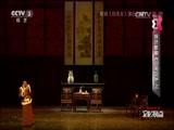 《文化视点 文化公开课》 20160104 探访歌剧《白毛女》(上)