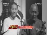 《军事纪实》 20160108 不朽的英雄刘胡兰
