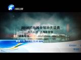 《武林风》 20160110 拳新一代