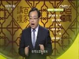 《百家讲坛》 20160112 开元盛世(上部) 15 丽人行