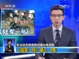 [共同关注]本台综合频道晚间播出电视剧:《陆军一号》第3、4集