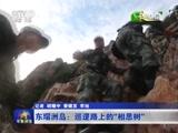 """[军事报道]东瑁洲岛:巡逻路上的""""相思树"""""""