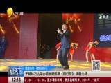 小伙伴们都惊呆了!万达董事长王健林开嗓唱摇滚