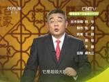 《百家讲坛》 20160121 百家姓(第三部) 3 骆 高