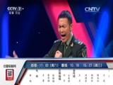 《军营大舞台》 20160123 谁是战士之星 年度总决赛半决赛(上)