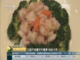 节前看消费:粤味传统年夜饭 好年菜更有好彩头
