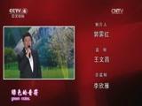 《中华情》 20160131 冬日放歌(2)