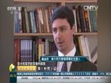 [经济信息联播]意大利留学拒签事件调查 意大利使馆:临时存款不符合签证申请要求